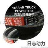 大量销售 optibelt TRUCK POWER KBX汽车V带并联带 橡胶传动带
