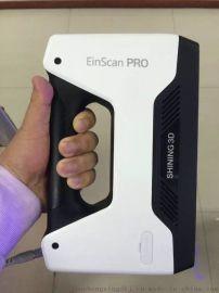 星迪威克手持光栅扫描仪 手持 激光 人像三种模式