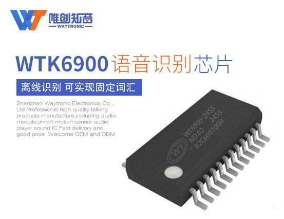唯创电子WTK6900语音识别芯片语音识别IC解决方案