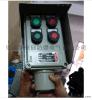 LBZ-A1D3K1L防爆操作柱LBZ-A1D3K1L 铸铝合金防爆操作柱