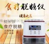 速腾米饭食疗脱糖仪 智能米饭排糖仪 米饭降糖仪