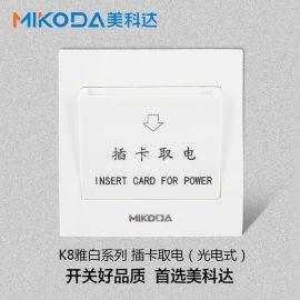 美科达K8 30A插卡取电光电式暗装86墙壁开关面板雅白进口拜耳PC