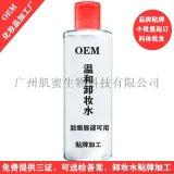 肤色控油卸妆水 卸妆水代加工 滋润刺激温和卸妆护肤二合一
