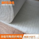 Orcas 奥卡AK-42含锆硅酸铝陶瓷纤维毯