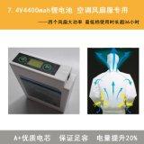 空调风扇服锂电池 制冷服锂电池7.4V 4400mAh品牌锂电池保证容量