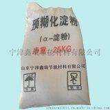 鑫瑞xr-90預糊化澱粉增稠增粘硅藻泥優質原料