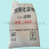 鑫瑞xr-90预糊化淀粉增稠增粘硅藻泥优质原料