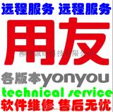 用友财务软件维护服务