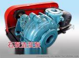 石家庄渣浆泵,6/4D-AH,泵业厂家