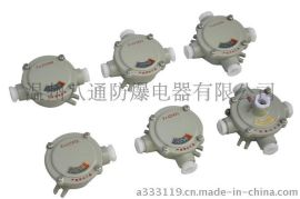 防爆接线盒(ⅡB、ⅡC)防爆接线盒