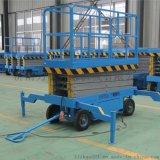 專業生產6-12噸移動式升降平臺 移動剪叉式液壓升降機