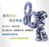 北京三维动画制作,工业动画,机械动画,三维动画演示