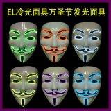 万圣节道具v字仇杀队面具cosplay道具EL冷光面具LED冷光线面具