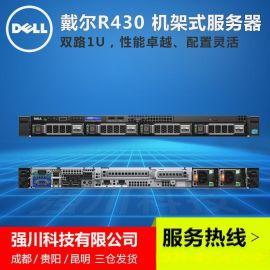 成都戴爾PowerEdge R430機架式服務器代理商