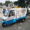 供应小型电动三轮垃圾收集车自卸式环卫车省时省力
