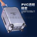 PVC拉杆箱箱套登机箱旅行箱保护套防水罩行李箱套