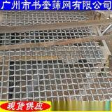广西 重型不锈钢轧花网 建筑过滤筛分轧花网厂家定制养猪轧花网