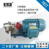 齿轮泵生产厂家泊头巨兴小流量齿轮泵 kcb不锈钢微型防爆电动输油泵