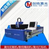 500瓦激光切割机 广告金属加工激光切割机 板材金属加工切割机 3015切割机