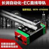 供应长润自动化SBR12铝支撑圆柱直线导轨