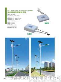 太陽能路燈廠家新炎LED太陽能路燈
