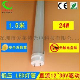 1.5米 24W T8低压LED日光灯管直流12-36V驱动 出口欧美 质保三年
