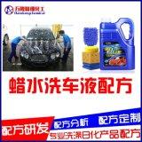 洗车液配方,汽车洗车液制作方法,最新洗车液技术转让。