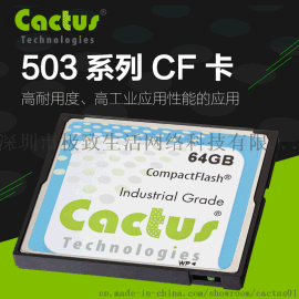 Cactus|503系列|工业级|存储卡|宽温|CF 卡|SLC|32纳米|闪存卡