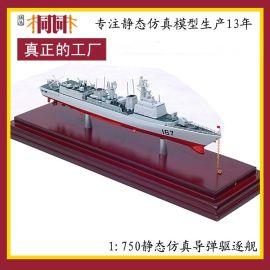 静态船模型 船模型厂家 船模型定制 船模型批发1: 750 167-168导弹驱逐舰