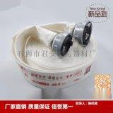 现货供应消防水带 8型PVC塑胶衬胶消防水带 聚氨酯消防水带