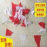 河北双冠电力安全围旗30米带警示旗红白三角小旗
