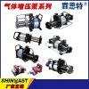 赛思特气体增压泵 0-60mpa氮气|高压增压泵