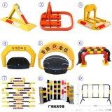 防水智能遥控车位锁、手动车位锁系列、停车场交通器材