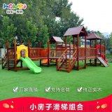 【幼儿园滑梯】山东厚朴 幼儿园儿童户外大型组合滑梯木制滑梯游乐设备