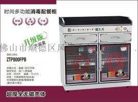 风格ZTP800FPB 时尚多动能消毒配餐柜