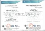 ISO9000认证 证书
