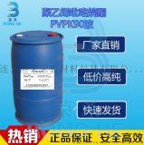 荣禾新材料 聚乙烯吡咯烷酮PVPK90液 20%
