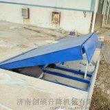 固定式登车桥 液压登车桥 仓储物流集装箱装卸平台