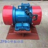 ZFB仓壁振动器(在线洽谈)ZFB-15料仓仓壁振动器