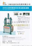 买油压机,数控液压机找上海东盒,质量好