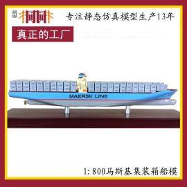 定制靜態仿真船模型 船模型批發 船模型制造 高仿真船模型廠家 集裝箱船模型