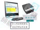 研腾YT-F2访客登记管理系统