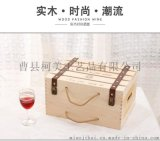 实木六只装红酒礼盒、松木、桐木