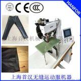 皮褲高臂側縫拼接和貼膠條機器機器