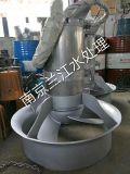 好氧段推流器QJB7.5-620-480S
