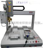 晶源焊接自动焊锡机 晶源焊接自动点焊机 晶源自动焊锡机厂家 自动焊锡机价格