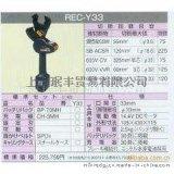 泉精器IZUMI品牌切斷工具REC-Y33