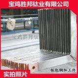 厂家供应钛铜复合棒  耐腐蚀钛包铜