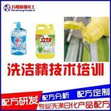 立白洗洁精配方技术,洗涤灵配方技术培训,强力去油洗洁精制作方法。