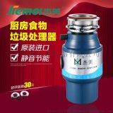 杰美HSJ-03蓝色厨房食物垃圾处理器
